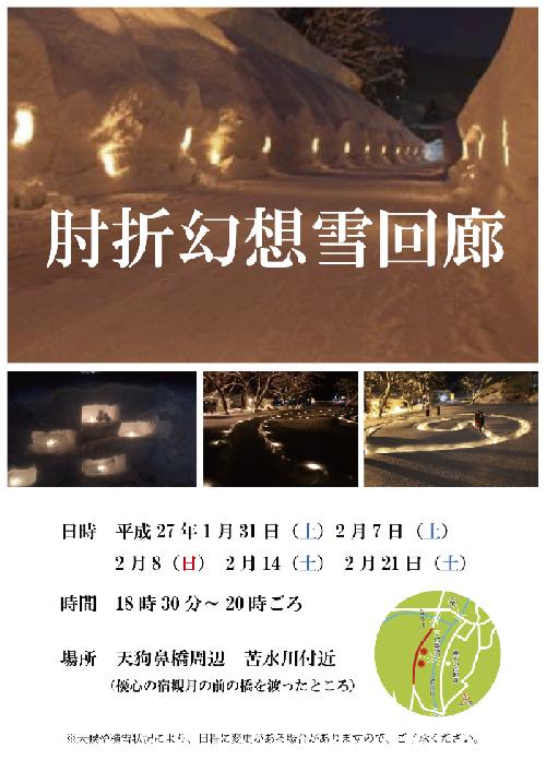 yukikairou201555