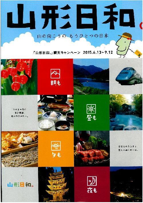 yamagata0111