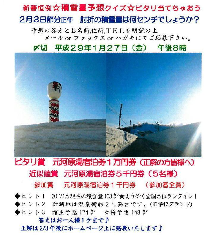 2017節分★積雪予想クイズ結果発表デス♪・・・の巻