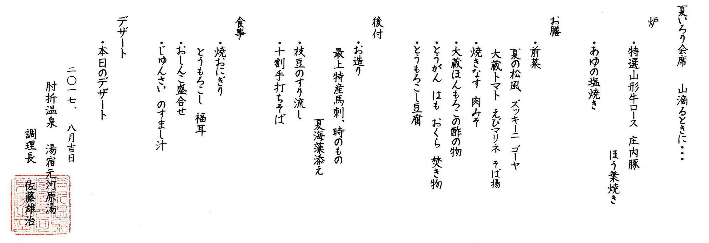 グルメ01111