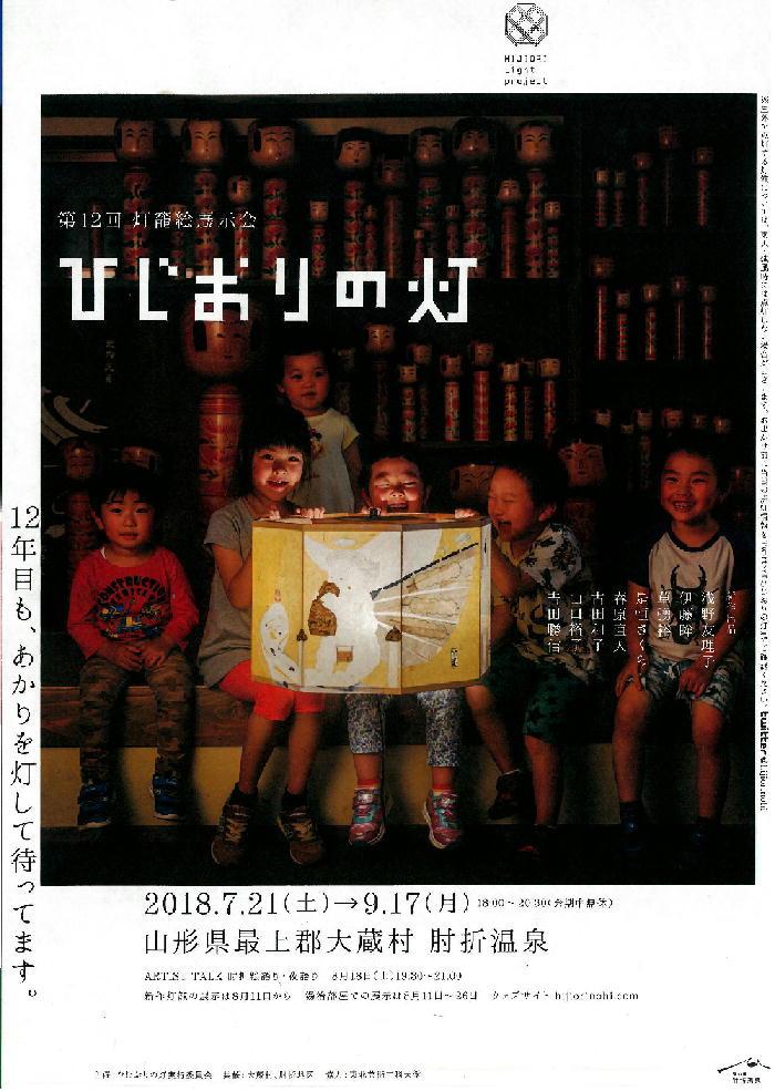 ひじおりの灯0111