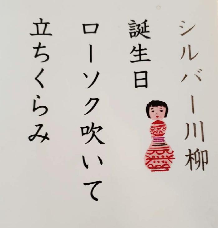 川柳0111