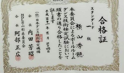 1級011