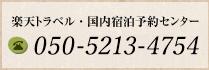 楽天トラベル・国内宿泊予約センター:050-2017-8989