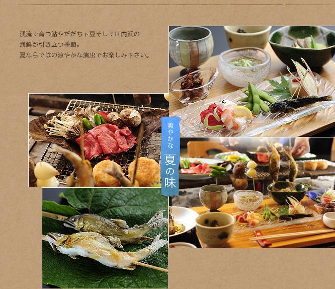 爽やかな夏の味 渓流で育つ鮎やだだちゃ豆そして庄内浜の海鮮が引き立つ季節。夏ならではの涼やかな演出でお楽しみください。