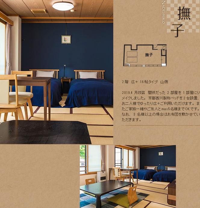客室タイプ:撫子