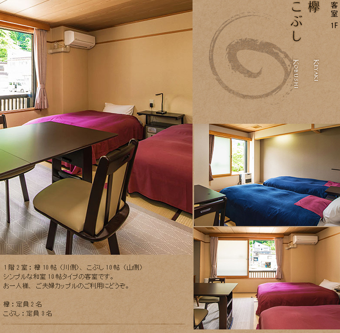 客室タイプ:欅・こぶし